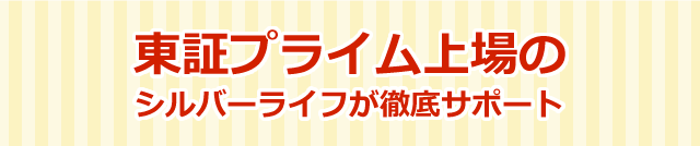 東証マザーズ上場のシルバーライフが徹底サポート