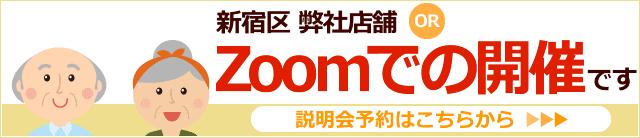 新宿区 弊社店舗、もしくはZoomでの開催です。