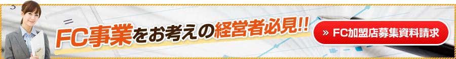 FC事業をお考えの経営者必見!!