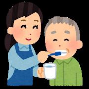 高齢者の口腔ケア 実践編