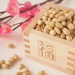 鬼は外!福は内!節分の豆まきの由来とは?大豆の健康効果や高齢者でも食べやすい豆レシピ